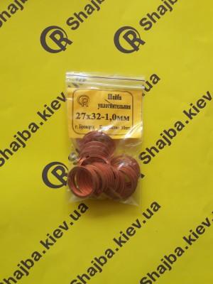 Шайба медная уплотнительная 27х32х1,0 мм.