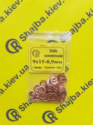 Шайба медная уплотнительная 9х15х0,9 (рефл) мм.