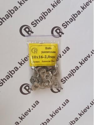 Шайба алюминиевая уплотнительная 10х16х2,0 мм.