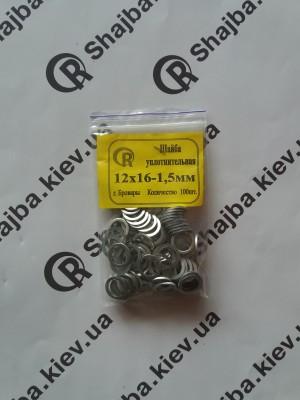 Шайба алюминиевая  уплотнительная 12х16х1,5 мм.