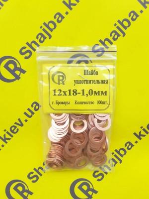 Шайба медная уплотнительная 12х18х1,0 мм.