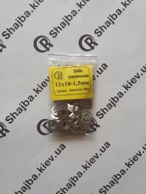 Шайба алюминиевая уплотнительная 12х18х1,5 мм.