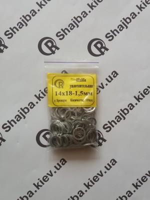 Шайба алюминиевая уплотнительная 14х18х1,5 мм.
