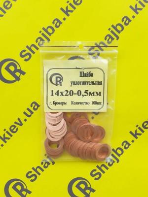 Шайба медная уплотнительная 14х20х0,5 мм.