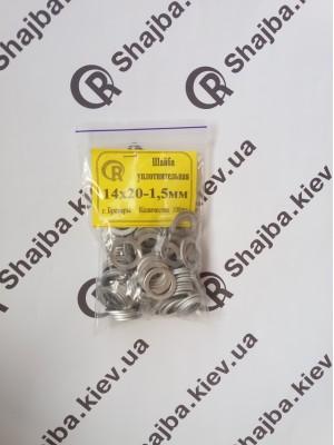 Шайба алюминиевая уплотнительная 14х20х1,5 мм.