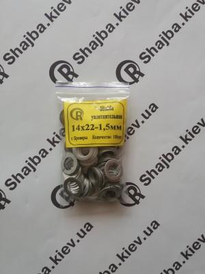 Шайба алюминиевая уплотнительная 14х22х1,5 мм.