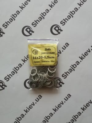 Шайба алюминиевая уплотнительная 16х20х1,5 мм.
