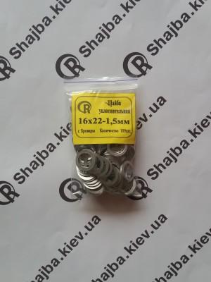 Шайба алюминиевая уплотнительная 16х22х1,5 мм.