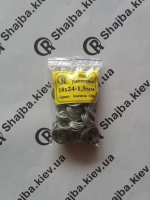 Шайба алюминиевая уплотнительная 18х24х1,5 мм.