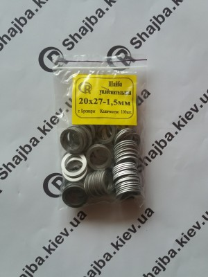 Шайба алюминиевая уплотнительная 20х27х1,5 мм.