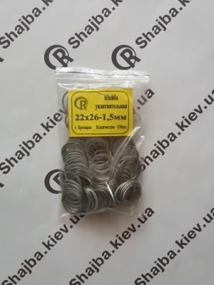 Шайба алюминиевая уплотнительная 22х26х1,5 мм.