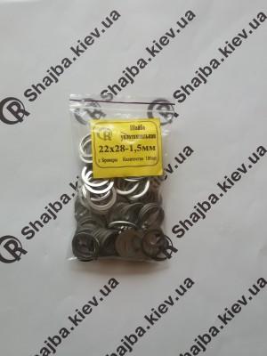 Шайба алюминиевая уплотнительная 22х28х1,5 мм.